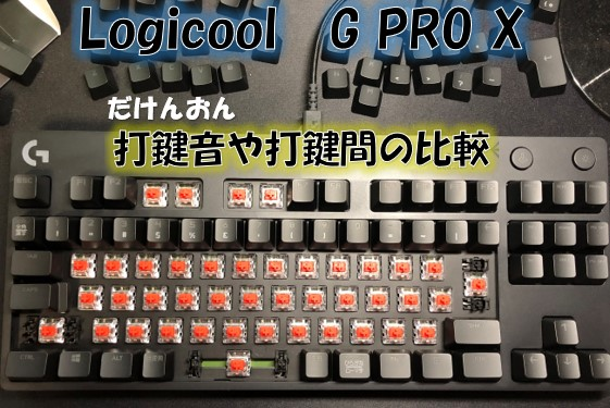 ゲーミングキーボードG PRO Xの全軸の打鍵音や打鍵感