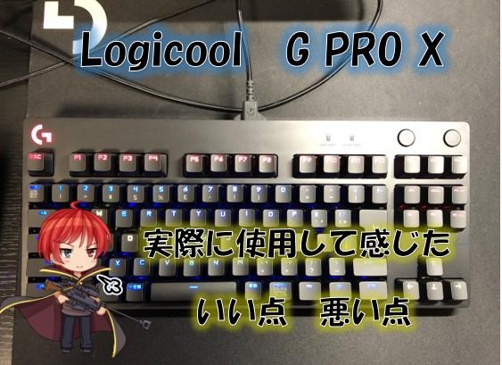 ゲーミングキーボードLogicool G PRO Xを実際に使用して見て感じたいい点