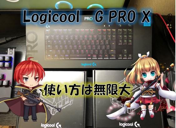 ゲーミングキーボードLogicool G PRO Xレビュー最後に
