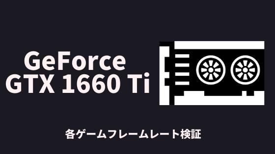 GTX1660Tiの性能を各ゲームフレームレート比較