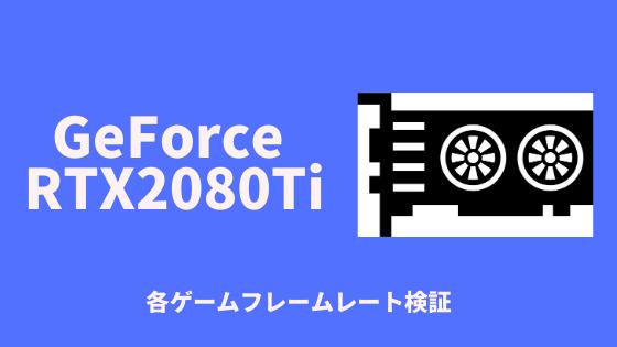 グラボGeForce RTX2080Tiの性能を各ゲームで検証