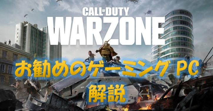 【CALL OF DUTY:WARZONE】お勧めのゲーミングPCを解説