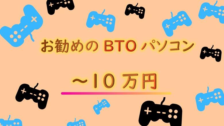 【予算10万円以下】お勧めのゲーミングPCを紹介!
