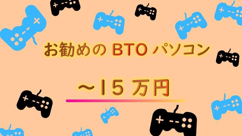 【予算15万円】お勧めのゲーミングPCを紹介!