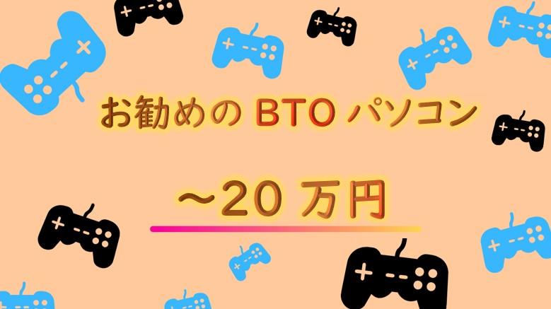 【予算20万円以下】お勧めのゲーミングPCを紹介!