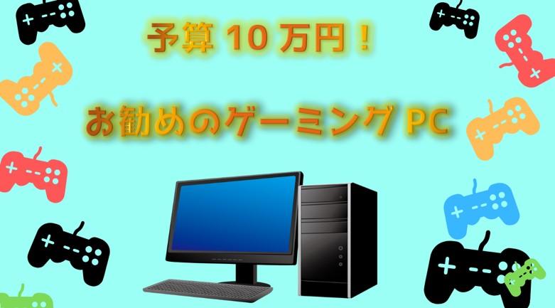 予算10万円で買えるお勧めゲーミングPC
