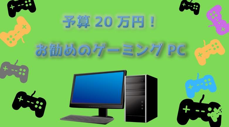 予算20万円で買えるお勧めゲーミングPC