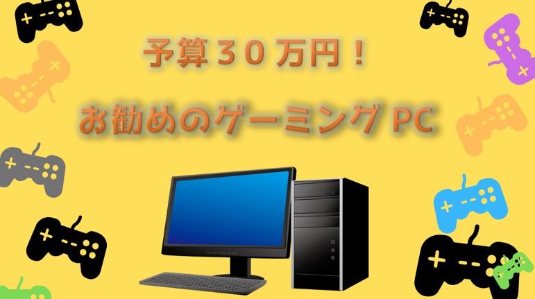 お勧めゲーミングPC(予算30万円)