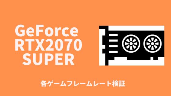 グラボGeForce RTX2070SUPERの性能を各ゲームで検証