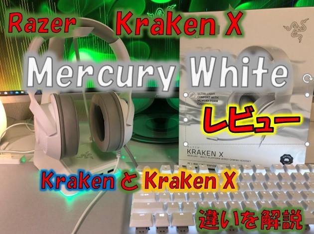 Razer Kraken X Mercury Whiteをレビュー|Krakenとの違いを徹底比較