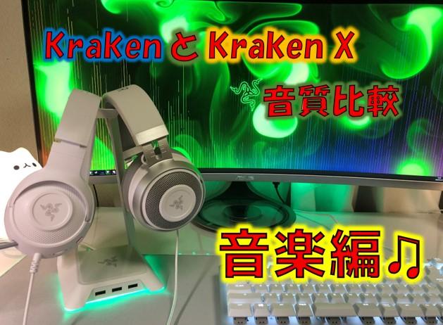Razer Kraken X音質比較(音楽編)