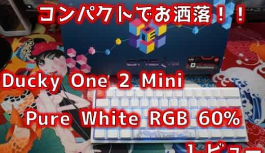 Ducky One 2 Mini Pure White RGB 60%をレビュー!