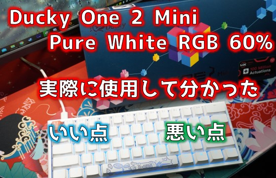 Ducky One 2 Mini Pure White RGB 60%のいい点悪い点