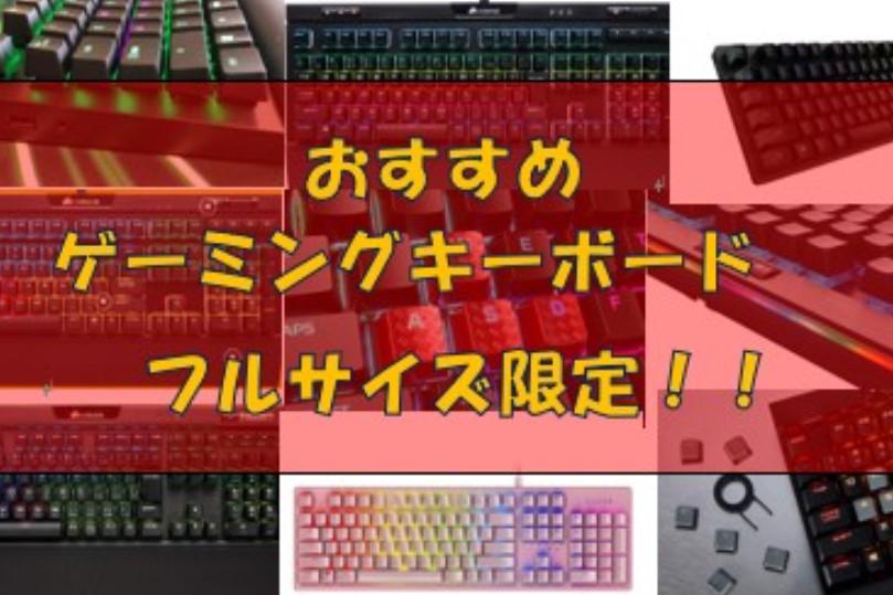おすすめのゲーミングキーボード(フルサイズ)を紹介!