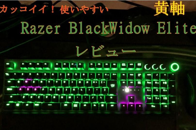 Razer BlackWidow Elite黄軸の使用感をレビュー!キーのストロークが浅く反応が良すぎ!