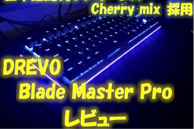 DREVO BladeMaster Pro 91K Wirelessレビュー!日本語配列のテンキーレスキーボードでCherry Mixスイッチを採用したゲーミングキーボード