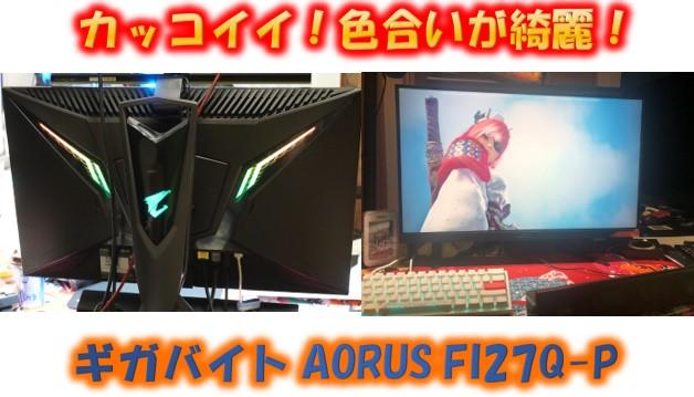 【27インチWQHDモニター】AORUS FI27Q-Pをレビュー!FPSゲームで有利になる機能がたくさん搭載!!