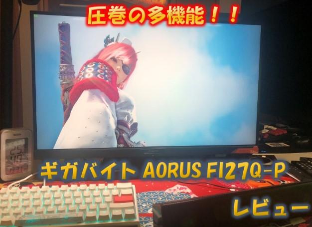 HBR3対応AORUS FI27Q-Pをレビュー!!