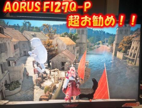 AORUS FI27Q-Pのレビュー画像