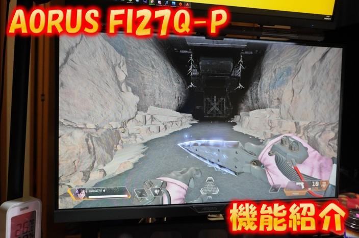 AORUS FI27Q-Pの機能紹介