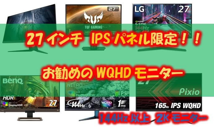 お勧めの27インチWQHDモニター!IPSパネル144Hz以上限定で紹介する