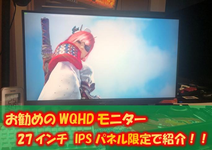 IPSパネル144Hz以上WQHDゲーミングモニターのおすすめを紹介