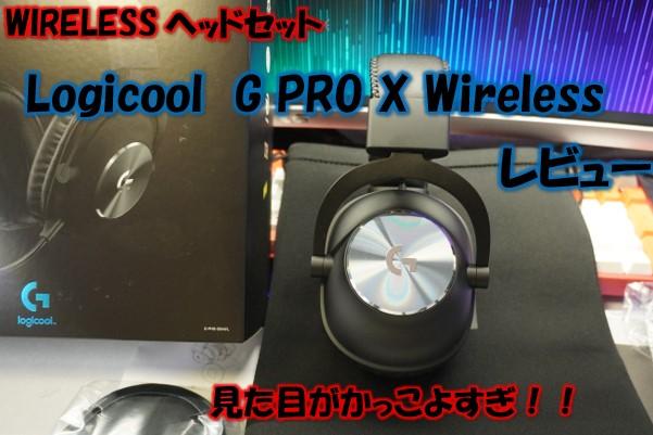 無線ヘッドセットGPROX Wirelessをレビュー!見た目もカッコよくゲームに最適なヘッドセット