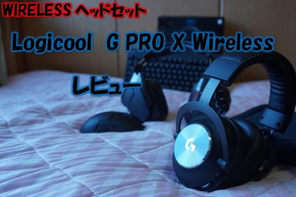 無線ヘッドセットG PROX Wirelessをレビュー!定位感抜群で高級感のあるヘッドセット