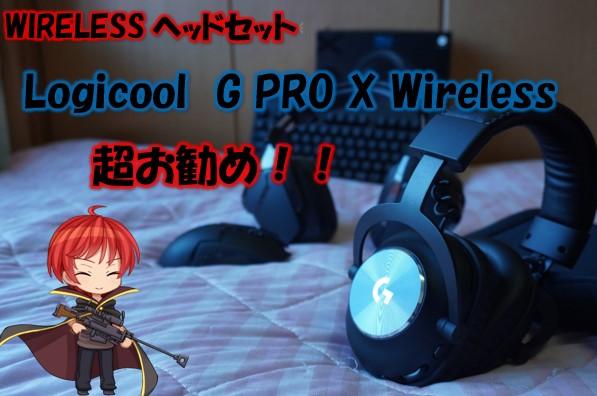 G PROX Wirelessをレビュー