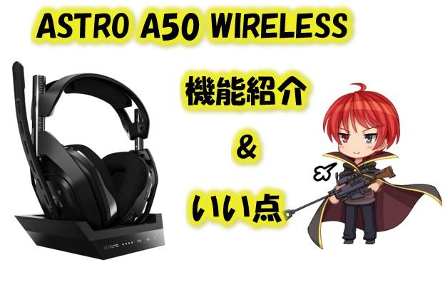 無線ヘッドセットASTRO A50 WIRELESSをレビュー!