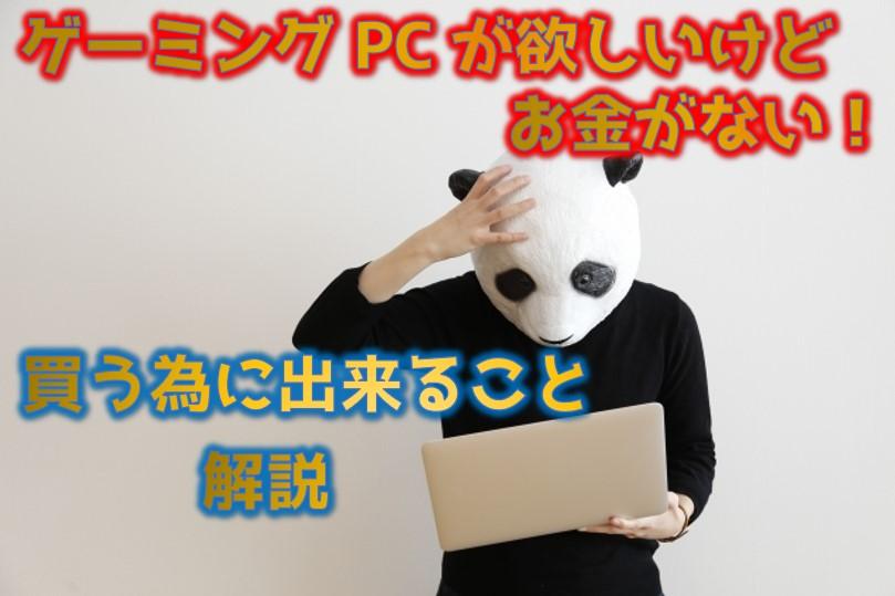 ゲーミングPCが欲しいけどお金がない方へ!PCを買う為に今すぐできる事を解説!