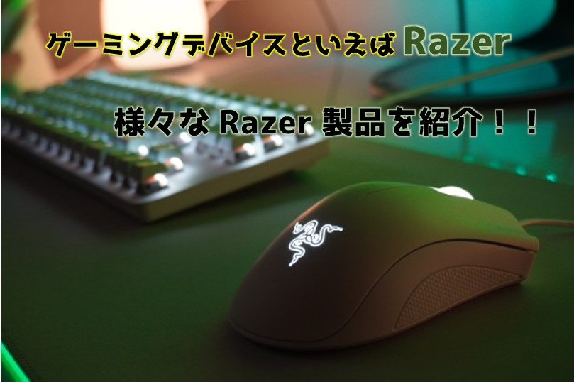【Razer製品紹介】Razerのゲーミングデバイスの特徴やお勧めを紹介!
