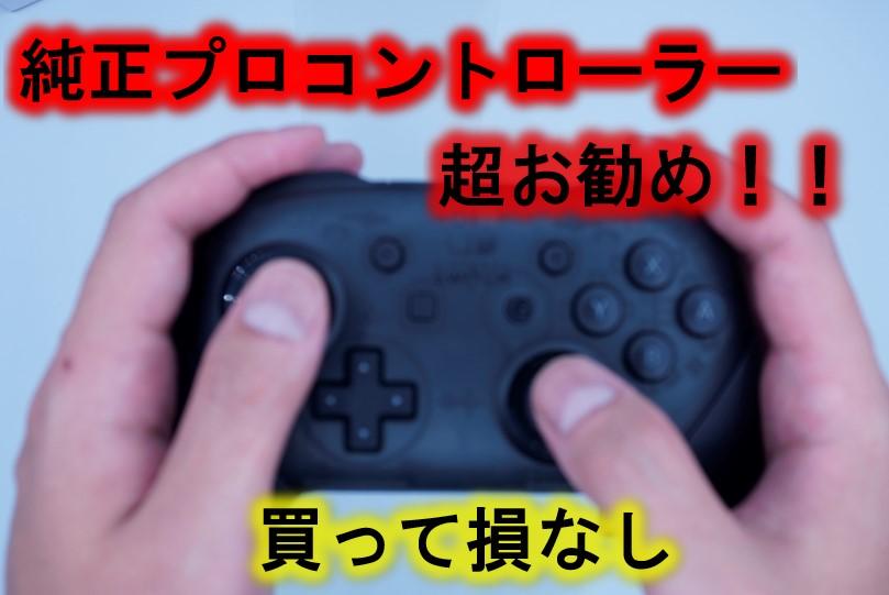 任天堂スイッチ 純正プロコントローラー レビュー最後に!