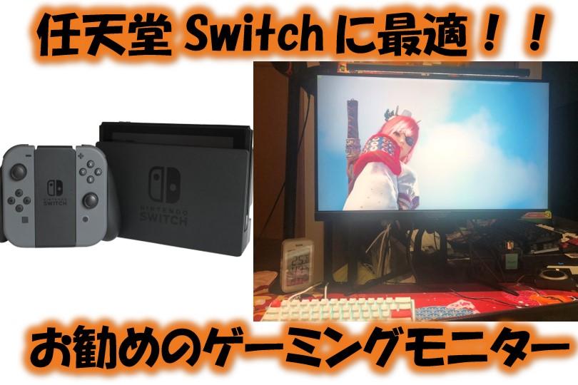 任天堂Switchにお勧めのゲーミングモニターを紹介!モニター1つで世界が変わる!