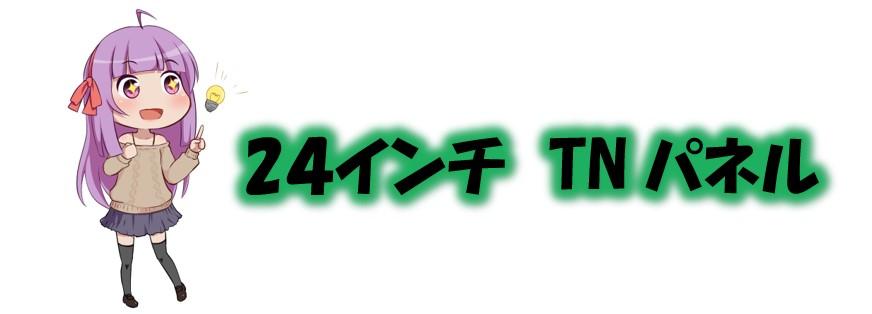 任天堂Switchにお勧めのゲーミングモニター 24インチTNパネル編