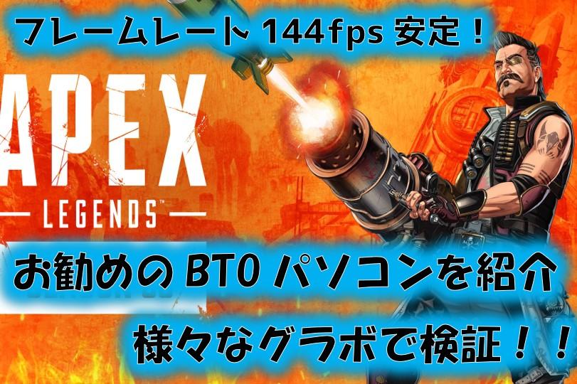 【144fps以上安定】Apex Legendsお勧めのゲーミングPCを紹介|勝つためには高フレームレートが必須
