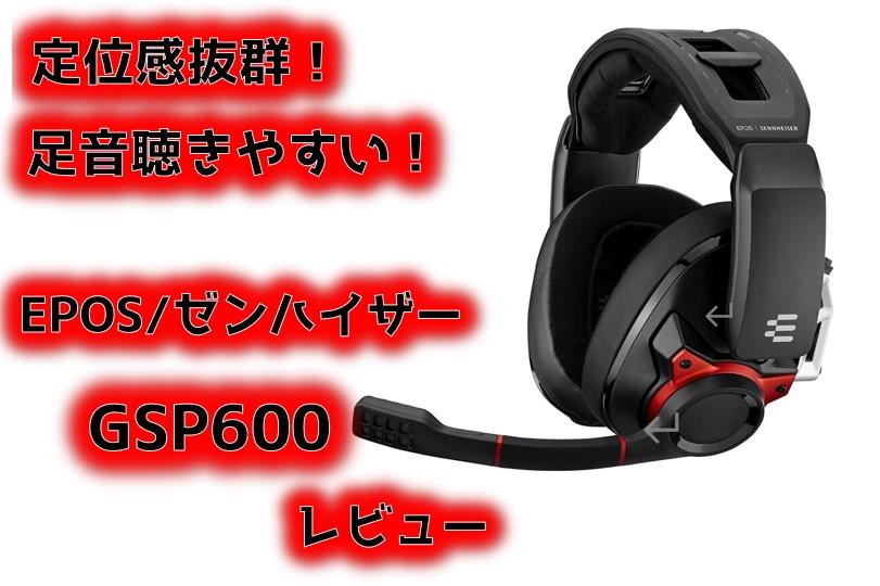ゼンハイザーGSP600をステマ無しレビュー|音質使用感ともに最高のゲーミングヘッドセット!