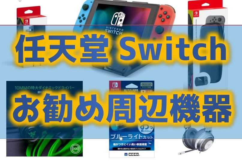 『おすすめ周辺機器』任天堂Switch用品を紹介!あると便利な物を厳選