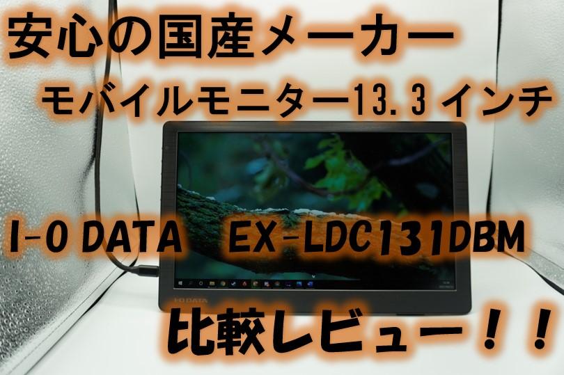 I-O DATA13.3型モバイルモニターEX-LDC131DBMをレビュー!安心の日本メーカー製