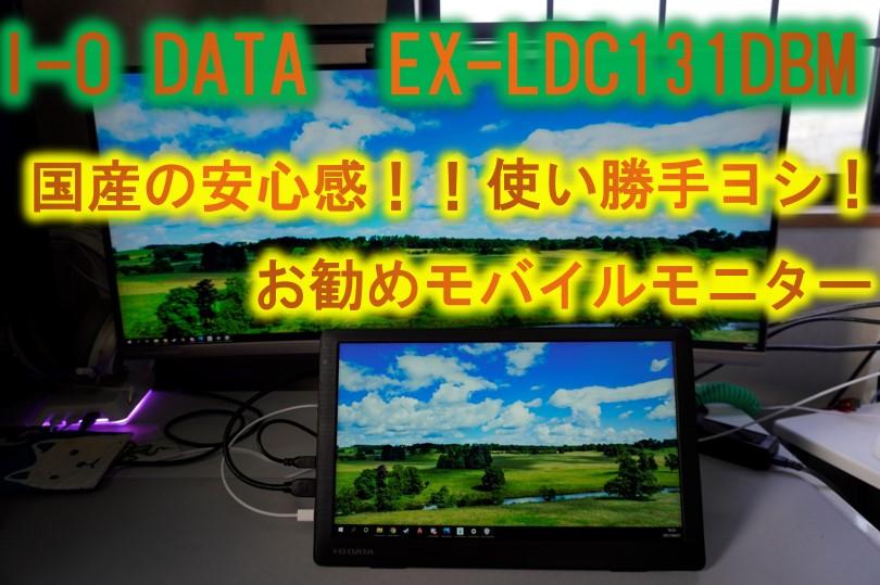 I-O DATAモバイルモニターEX-LDC131DBMのレビュー最後に!!