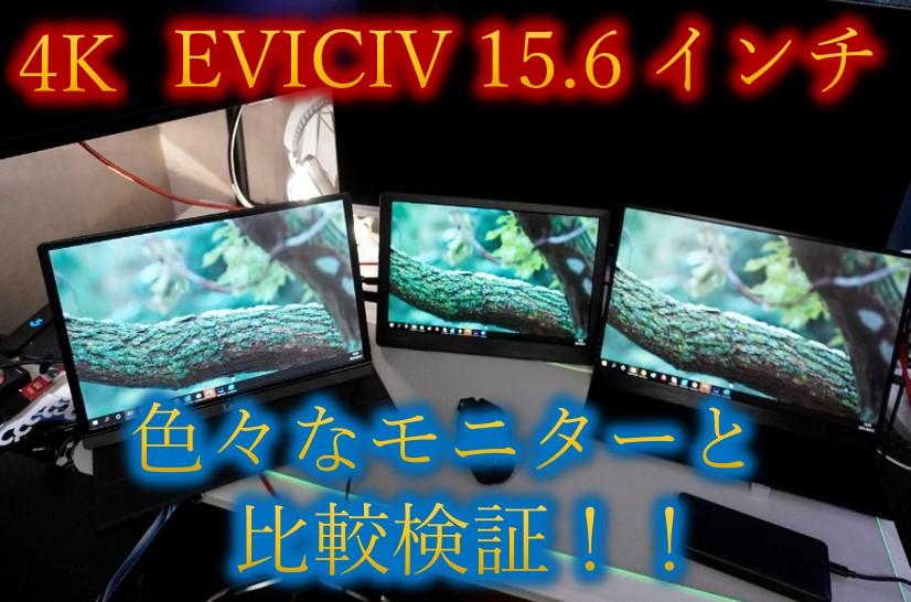 モバイルモニターEVICIV 15.6インチ4Kモデル様々なモニターと比較