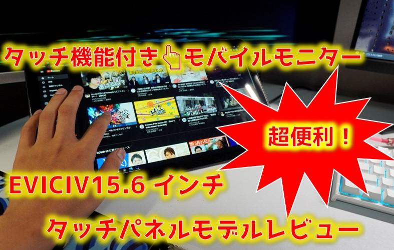 【モバイルモニター】EVICIV15.6インチタッチパネルモデルをレビュー!こんな便利なモニターがあったとは!!