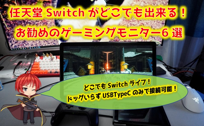 Switch向けお勧めモバイルモニターを6選!!ゲーマーがお勧めするモバイルモニターはコレ!!