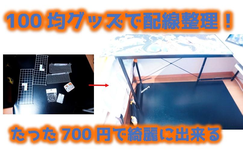 100均商品でデスク周りの配線整理をしてみた!配線の多いゲーマーも必見!!