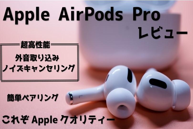 Apple AirPods Proをレビュー!まとめ