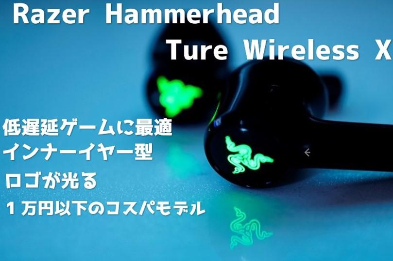 Razer Hammerhead Ture Wireless Xをレビュー!まとめ