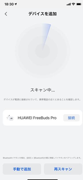 HUAWEI FreeBuds Proのペアリング説明