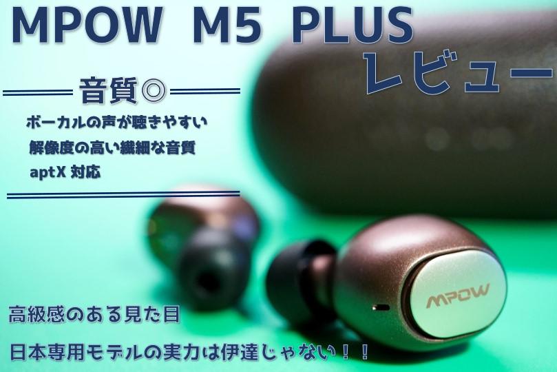 MPOW M5 PLUSのレビュー まとめ