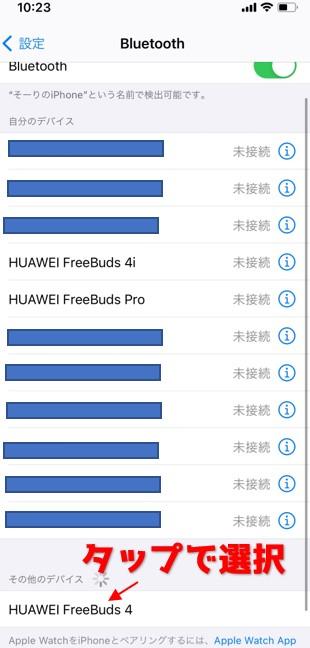 HUAWEI FreeBuds 4 のペアリング設定