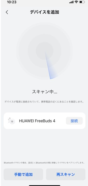 HUAWEI FreeBuds 4 のアプリの設定